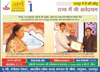 State Award Arth Diagnostics